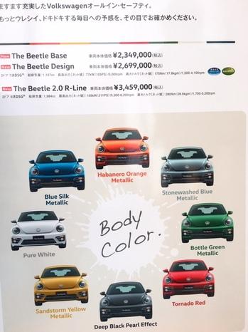 新型B 色 価格